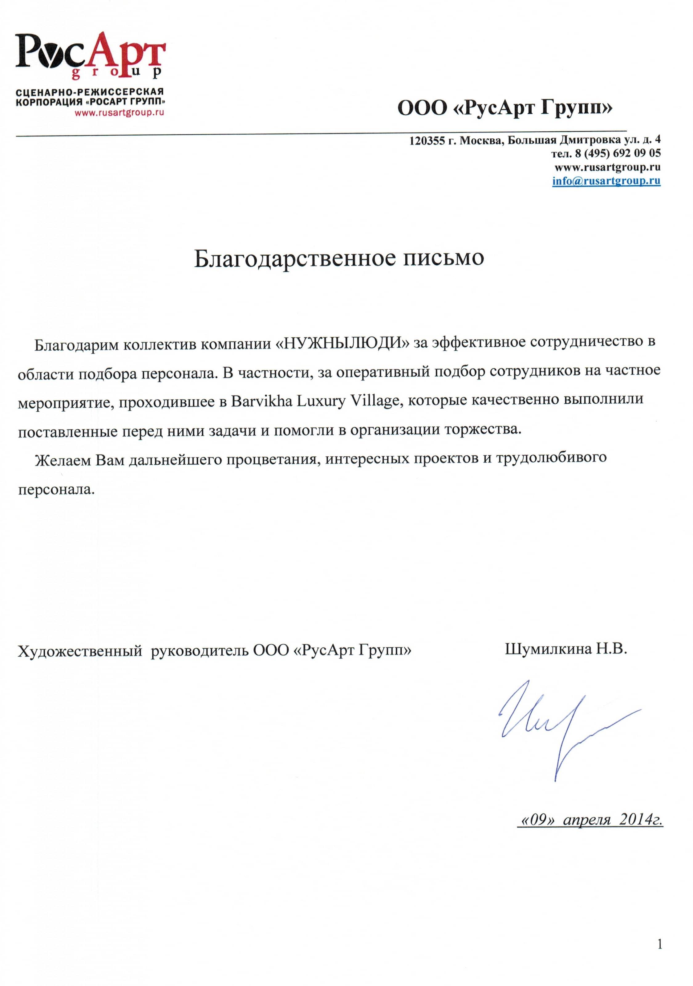 Договор по аутстаффингу персонала образец - restoran-pushkinski.ru
